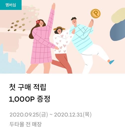 첫 구매 적립 1,000P 증정