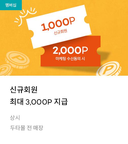 신규회원 최대 3,000P 지급