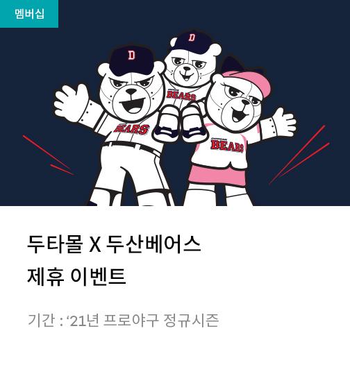 두타몰 X 두산베어스 제휴 이벤트