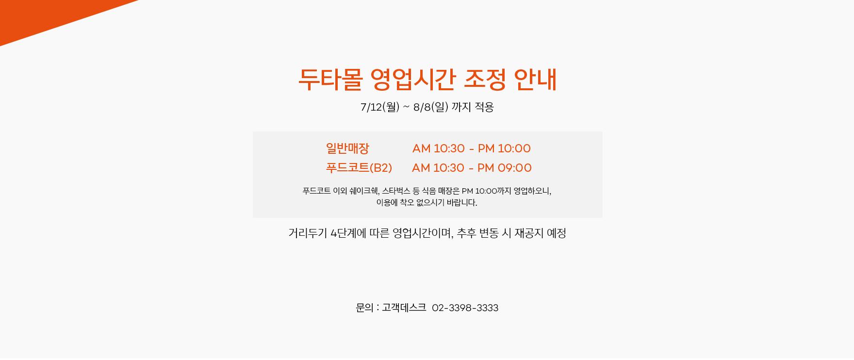 영업시간 조정 안내 (7/12~8/8)