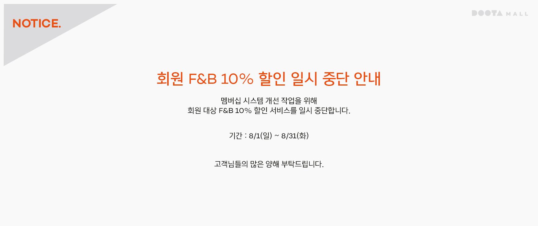 F&B 10% OFF 일시 중단 (~9/1)