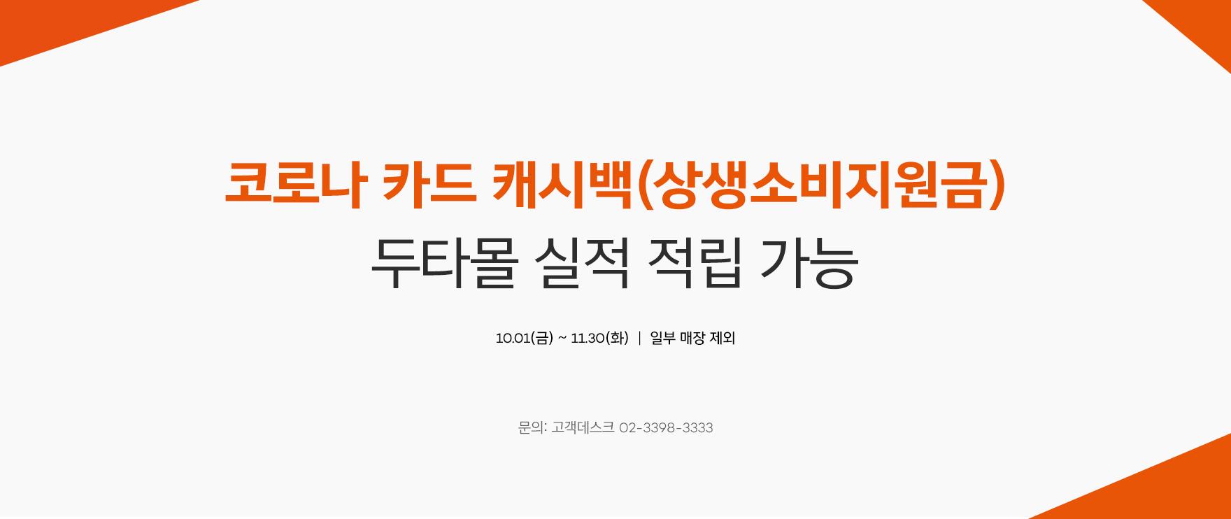 코로나 카드 캐시백(상생소비지원금) 안내 (10.1~11.30)
