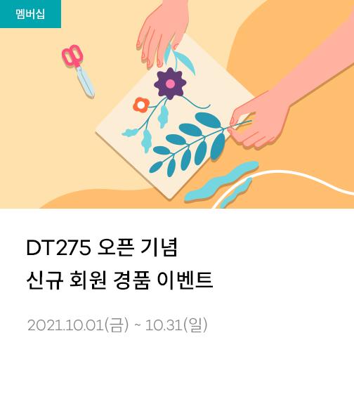 DT275 오픈 기념 신규 회원 경품 이벤트